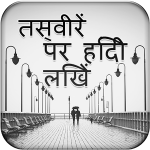 Writing Hindi Poetry On Photo